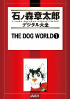 THE DOG WORLD