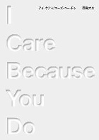 I Care Because You Do