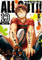 ALL OUT!! 13巻 限定版