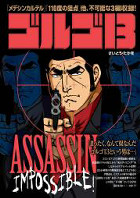 ゴルゴ13 ASSASSIN IMPOSSIBLE!