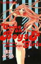 Come on!Boys&Girls 1巻