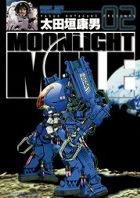 MOONLIGHT MILE 2巻