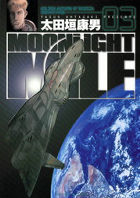 MOONLIGHT MILE 3巻