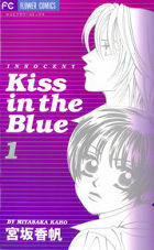 Kiss in the Blue 1巻
