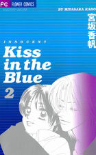 Kiss in the Blue 2巻