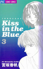 Kiss in the Blue 3巻