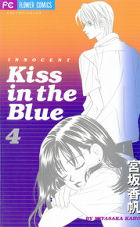 Kiss in the Blue 4巻