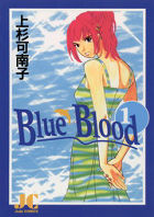 Blue Blood 1巻