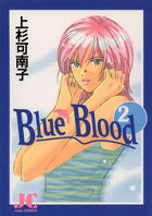 Blue Blood 2巻
