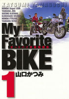 My Favorite BIKE 1巻