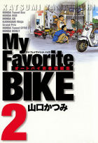 My Favorite BIKE 2巻