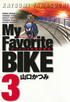 My Favorite BIKE 3巻