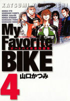 My Favorite BIKE 4巻