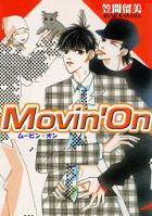 Movin'On 1巻