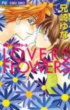 LOVERS FLOWERS 1巻