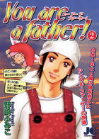 You are a father! 2巻