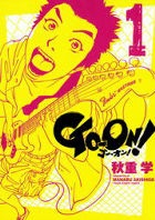 GO-ON! 1巻