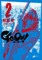 GO-ON! 2巻