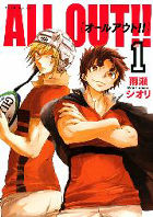 ALL OUT!! 1巻