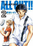 ALL OUT!! 2巻