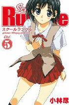 School Rumble 5巻