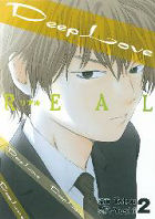 Deep Love REAL 2巻