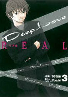 Deep Love REAL 3巻