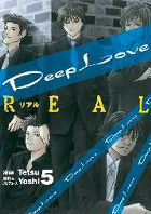 Deep Love REAL 5巻