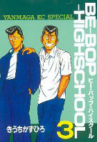 BE-BOP-HIGHSCHOOL 3巻