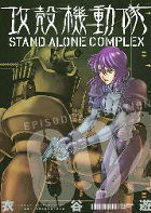 攻殻機動隊 STAND ALONE COMPLEX EPISODE2:TESTATION