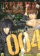 攻殻機動隊 STAND ALONE COMPLEX EPISODE4:\E$