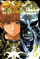 D.D.D.Devil Devised Departure 2巻