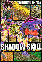 SHADOW SKILL phantom of shade 1巻