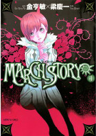 MARCH STORY 4巻