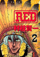 RED 2巻