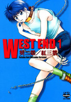 WEST END 1巻