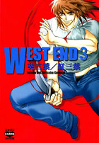 WEST END 3巻