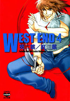 WEST END 4巻