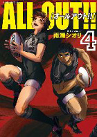 ALL OUT!! 4巻