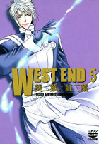 WEST END 5巻