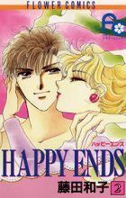 HAPPY ENDS 2巻