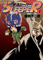 THE SLEEPER 1巻