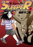 THE SLEEPER 2巻