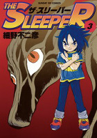 THE SLEEPER 3巻