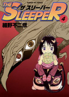 THE SLEEPER 4巻