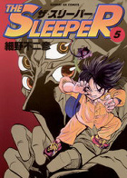 THE SLEEPER 5巻