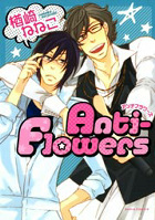 Anti-Flowers【おまけ漫画付き電子限定版】 1巻