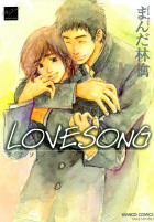LOVE SONG 1巻