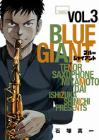 BLUE GIANT 3巻