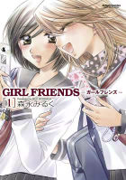 GIRLFRIENDS 1巻